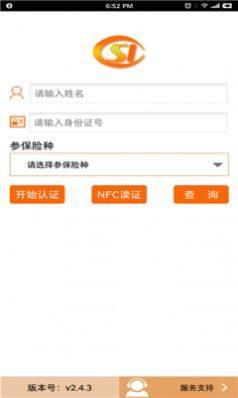 慧阅社保网络认证app图2