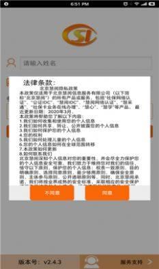 慧阅社保网络认证app图3