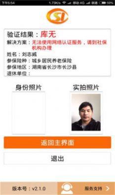 慧阅社保网络认证app下载安装图1: