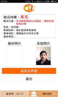 慧阅社保网络认证app图4
