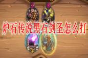 炉石传说黑石剑圣怎么打 黑石剑圣通关攻略[多图]