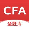 CFA圣题库APP