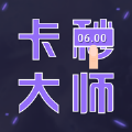 抖音卡秒大师小游戏官方版 v1.0