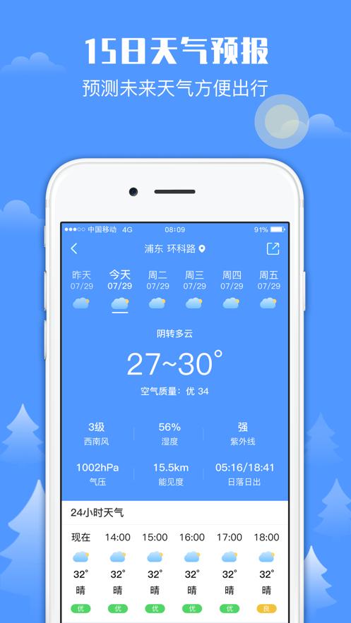 一米天气APP最新版图3: