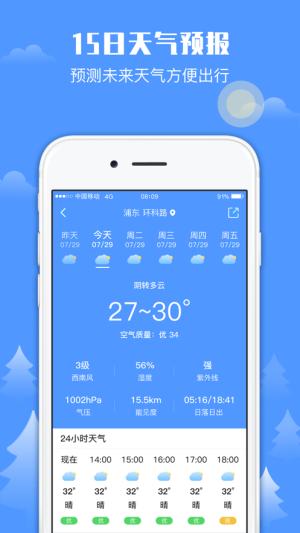 一米天气APP图3