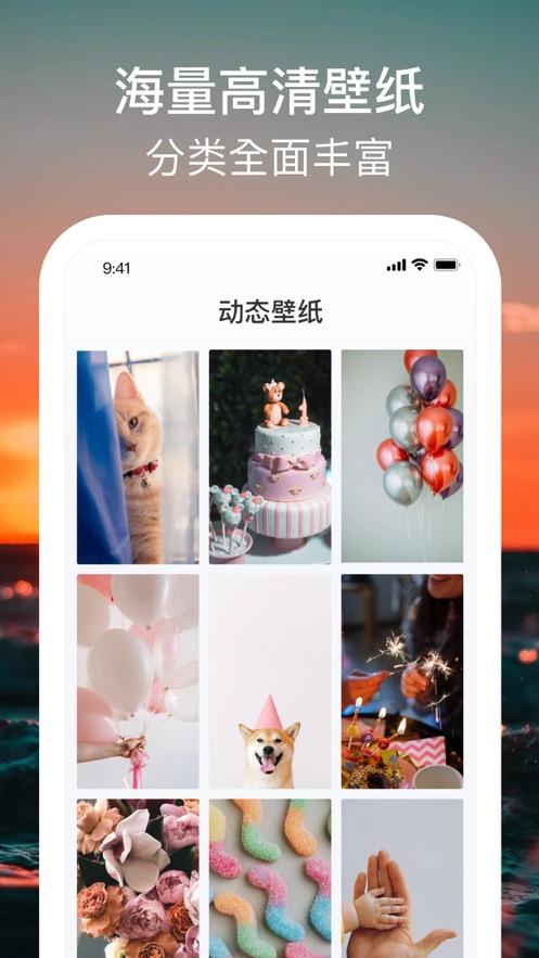 手机壁纸4K APP官方版图4: