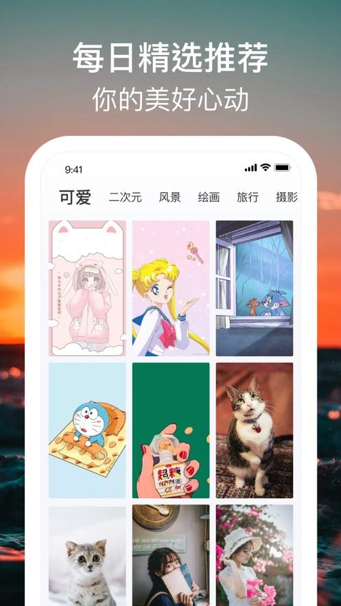 手机壁纸4K APP官方版图3: