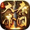 大秦帝国之帝国天下手游官网最新版 v1.0.0