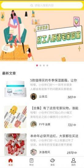 闪淘购App最新客户端图2: