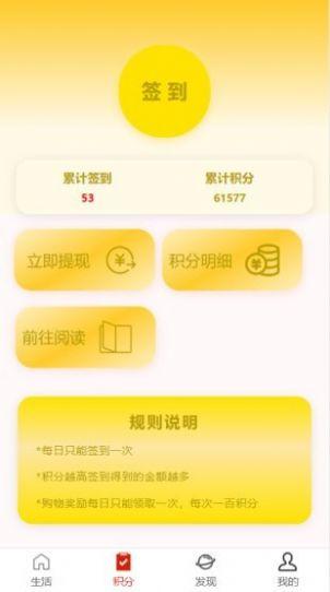 闪淘购App最新客户端图3: