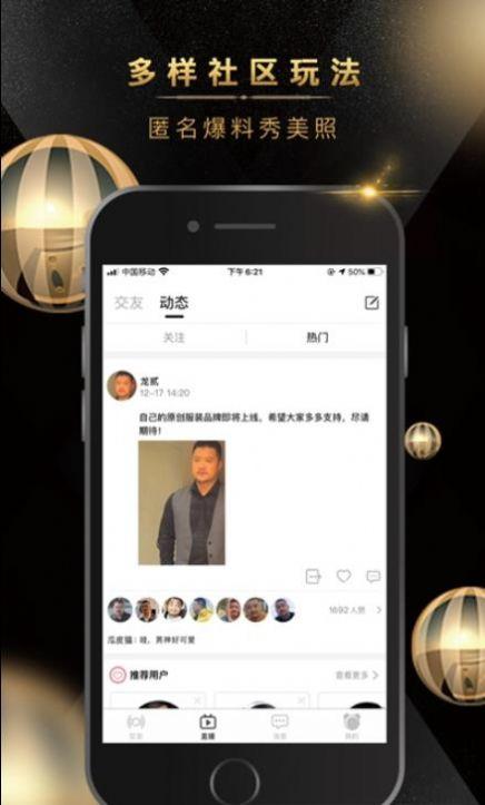 熊悦社交app最新手机版图3: