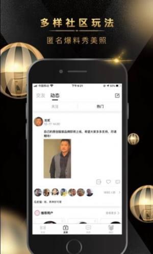熊悦社交app图3