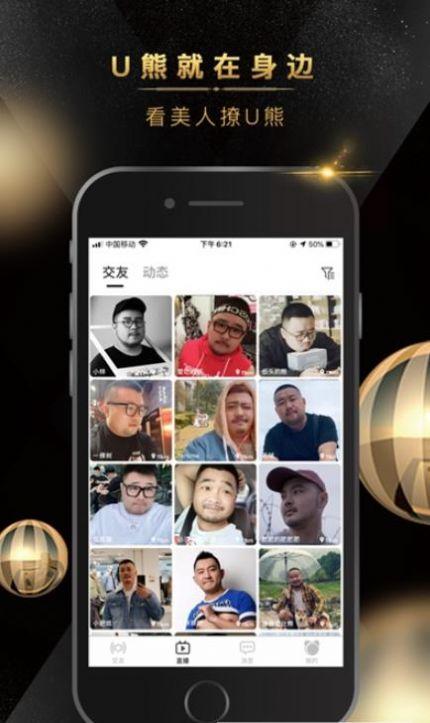 熊悦社交app最新手机版图1: