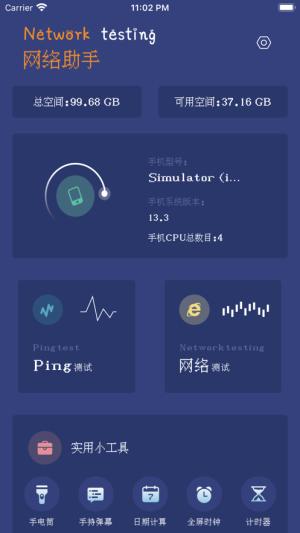 子弹网络测速app图3