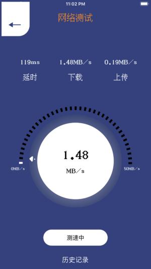 子弹网络测速app图4