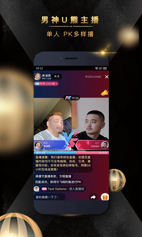 熊悦社交app最新手机版图4: