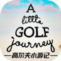 高尔夫小游记游戏官方版 v1.0