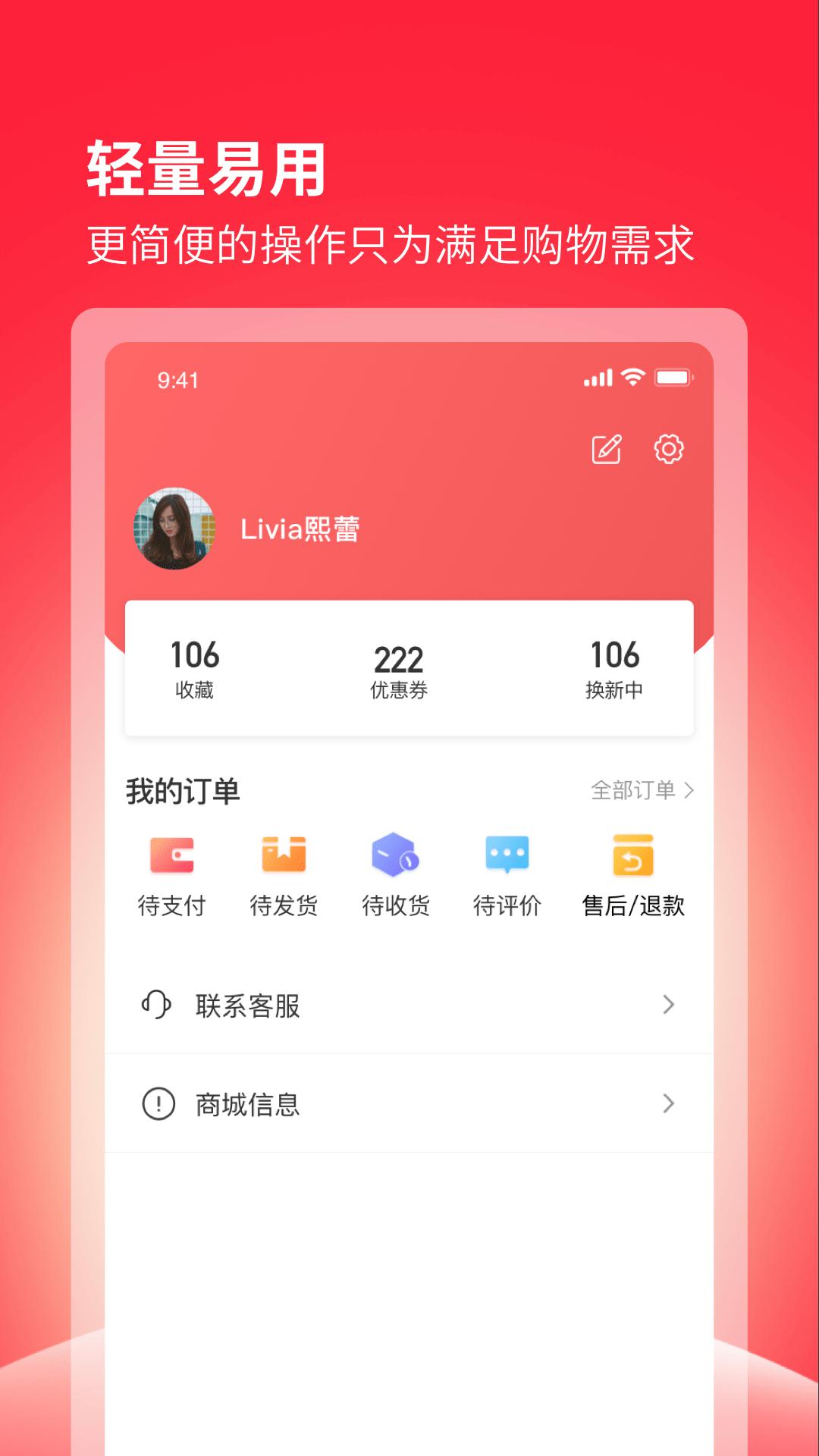 西施容西app官方版图片1