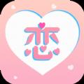 恋爱暖心话术app