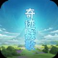 猎魔远征之奇迹战歌手游官方正式版 v1.0