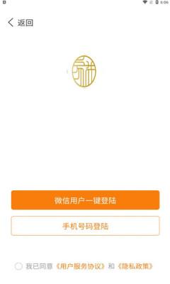 家益学堂app客户端图4: