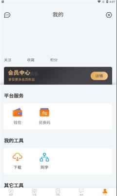 家益学堂app客户端图1: