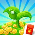 农场花园游戏红包版 v1.0