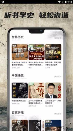 全世界历史app手机版图3: