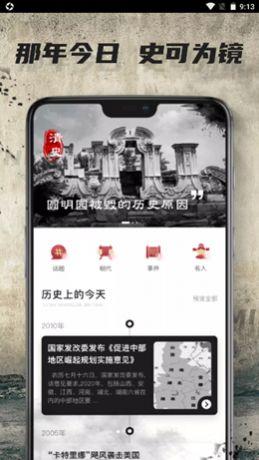 全世界历史app手机版图1:
