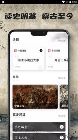 全世界历史app手机版图2: