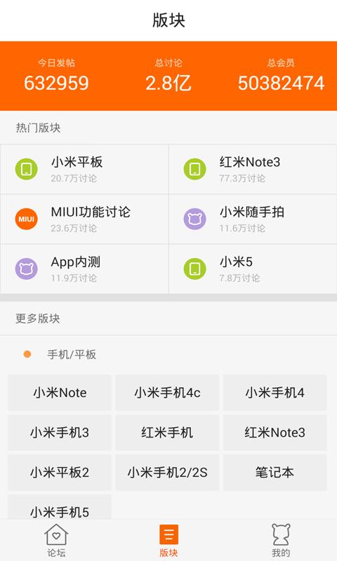 小米社区3.6.3官方最新版下载安装图片1