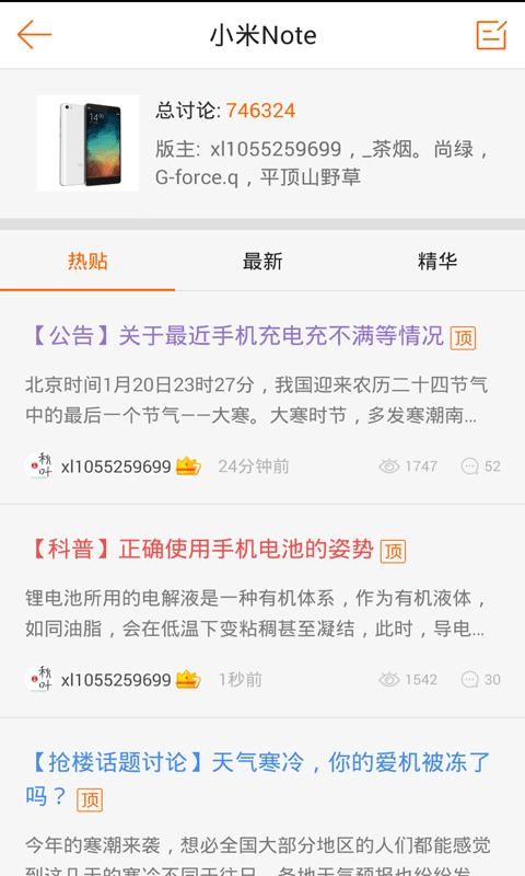 小米社区3.6.3官方最新版下载安装图1: