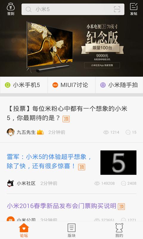 小米社区3.6.3官方最新版下载安装图2: