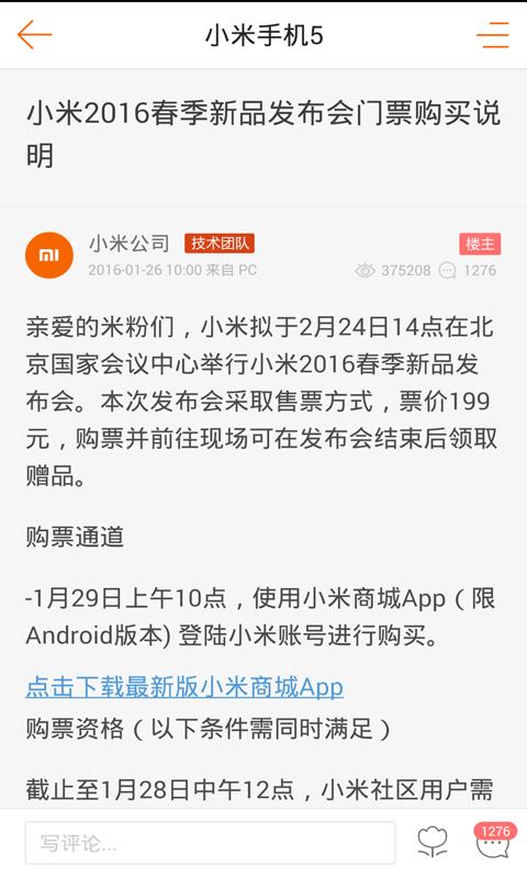 小米社区3.6.3官方最新版下载安装图3: