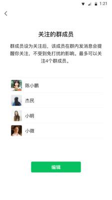 微信最新版本下载2022官方安卓版图2: