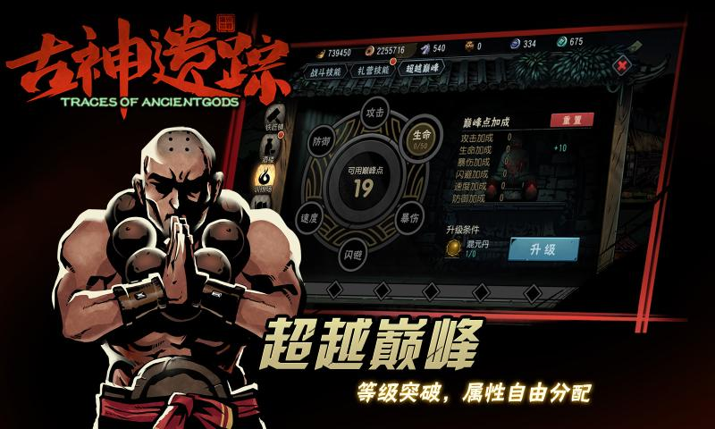 古神遗踪自由之战游戏官方版图片1
