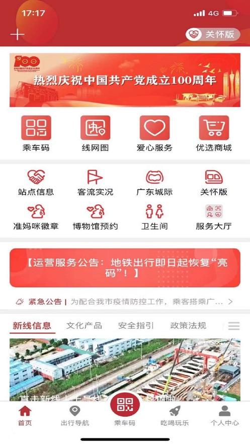 广州地铁app官方版下载安装图1: