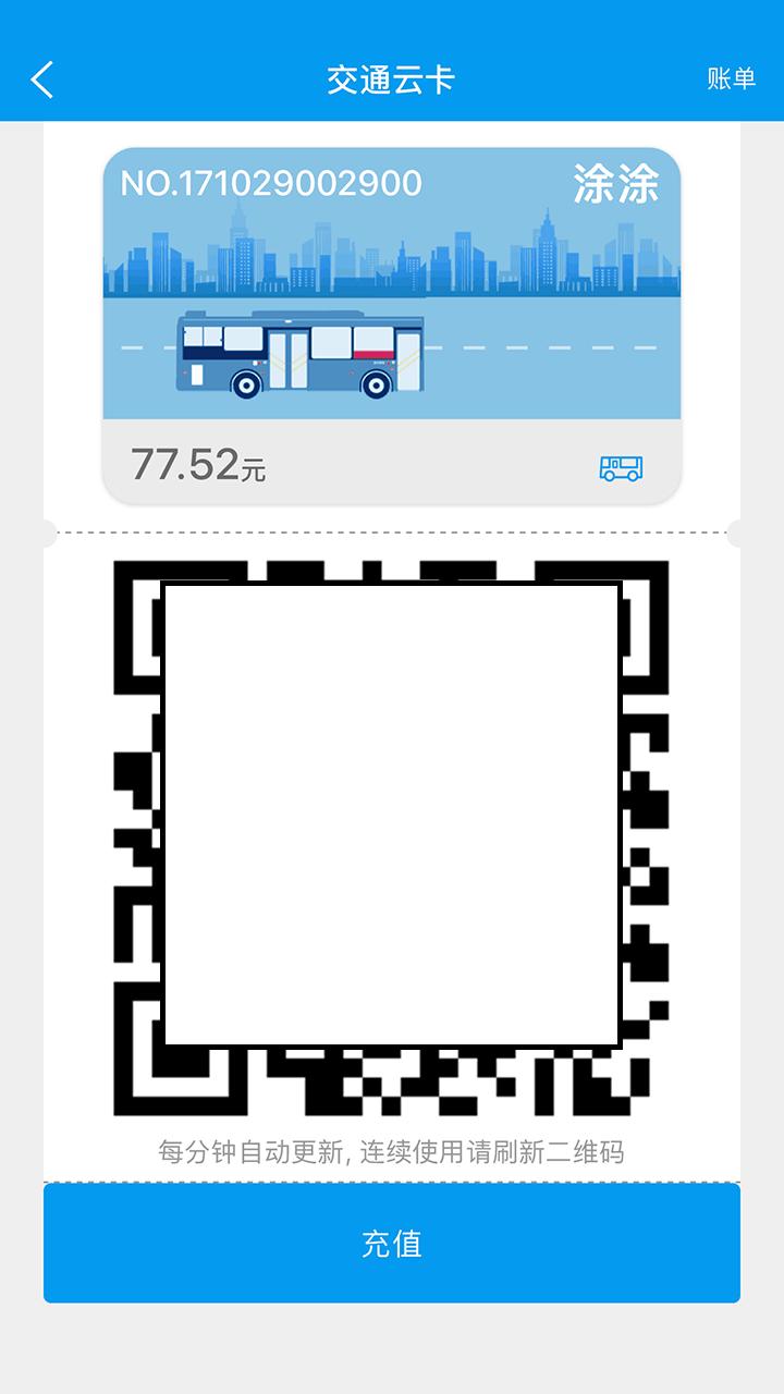衢州行app官方下载安装最新版图片1