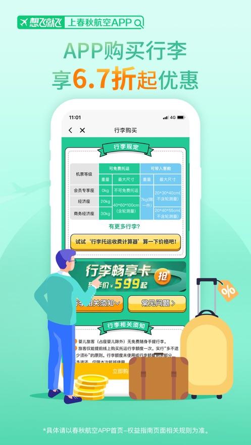 春秋航空app官方客户端图片1
