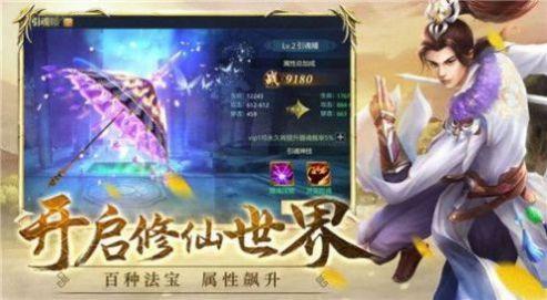 龙王神尊手游官方版图片1