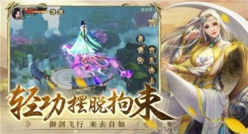 龙王神尊手游官方版图2: