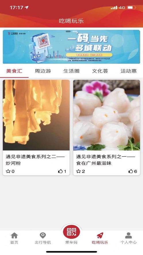 广州地铁app官方版下载安装图3: