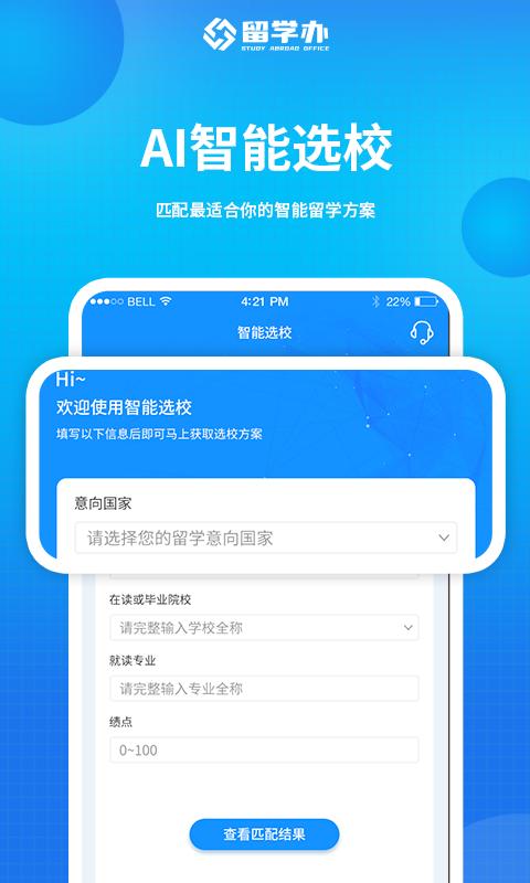 留学办app安卓版图片1