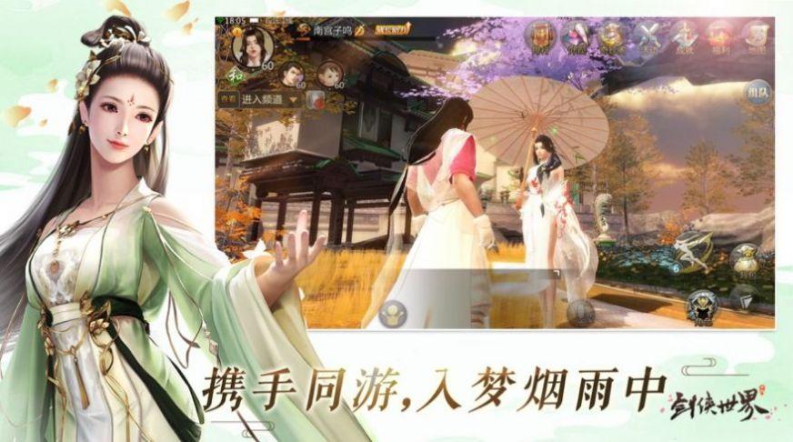 蜀山之光手游官方最新版图片1