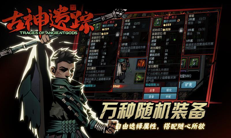 古神遗踪自由之战游戏官方版图3: