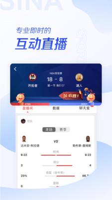新浪体育app官方客户端图4: