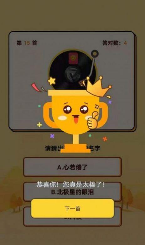 王者爱猜歌游戏红包版图3: