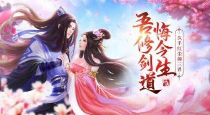 灵域修仙之星河图录手游官方正式版图1: