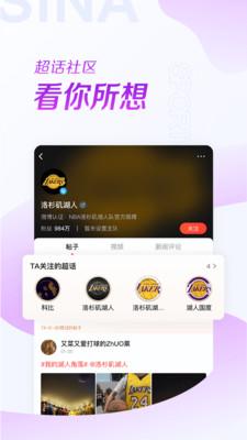 新浪体育app官方客户端图1: