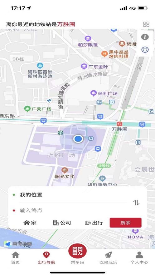 广州地铁app官方版下载安装图2: